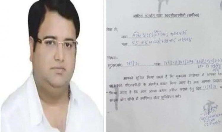 Ankit Das arrested
